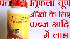 Patanjali Trifla Churan | Use and Review in Hindi [पतंजलि त्रिफला चूर्ण]