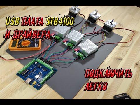 Подключение драйверов и моторов к USB контроллеру ЧПУ STB4100.