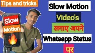 Slow MO videos ko apne whatsapp Status pr kaise legaye?  Slow motion videos tips and tricks