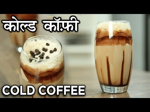 Creamy Iced Coffee Recipe – How to make Cold Coffee At Home – Summer Drink – Harsh Garg