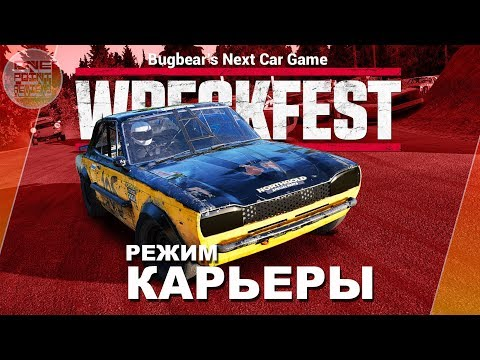 Next Car Game: