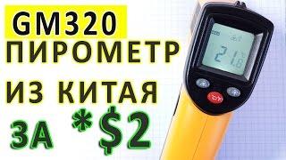 GM320-Пирометр из Китая за *$2 | Инфракрасный термометр(GM320-Пирометр из Китая за *$2 - https://youtu.be/Tg5nx8BgfR4 ▻ Покупал здесь - http://ali.pub/q6dgi Пирометр это прибор для дистанцион..., 2016-12-24T13:05:00.000Z)