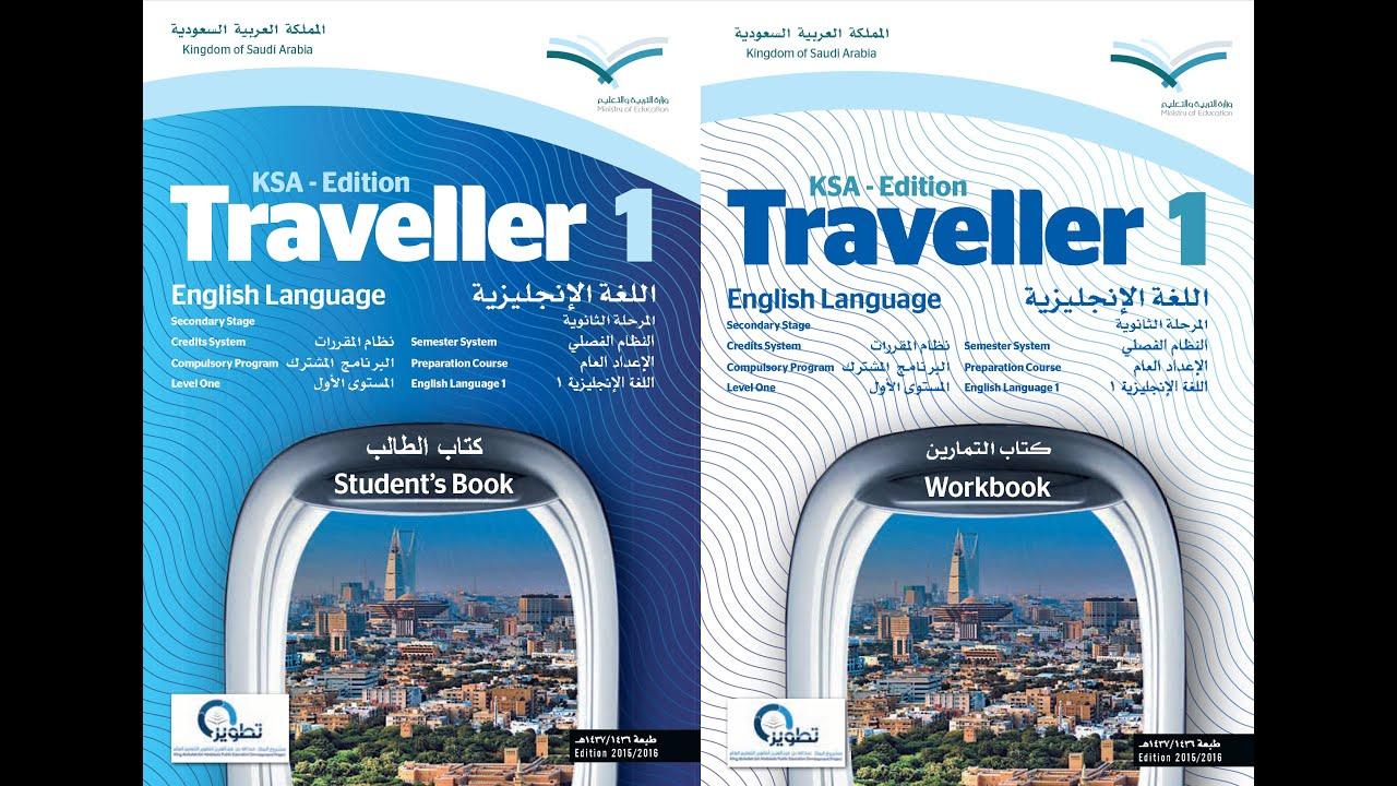 حل كتاب الطالب traveller 5