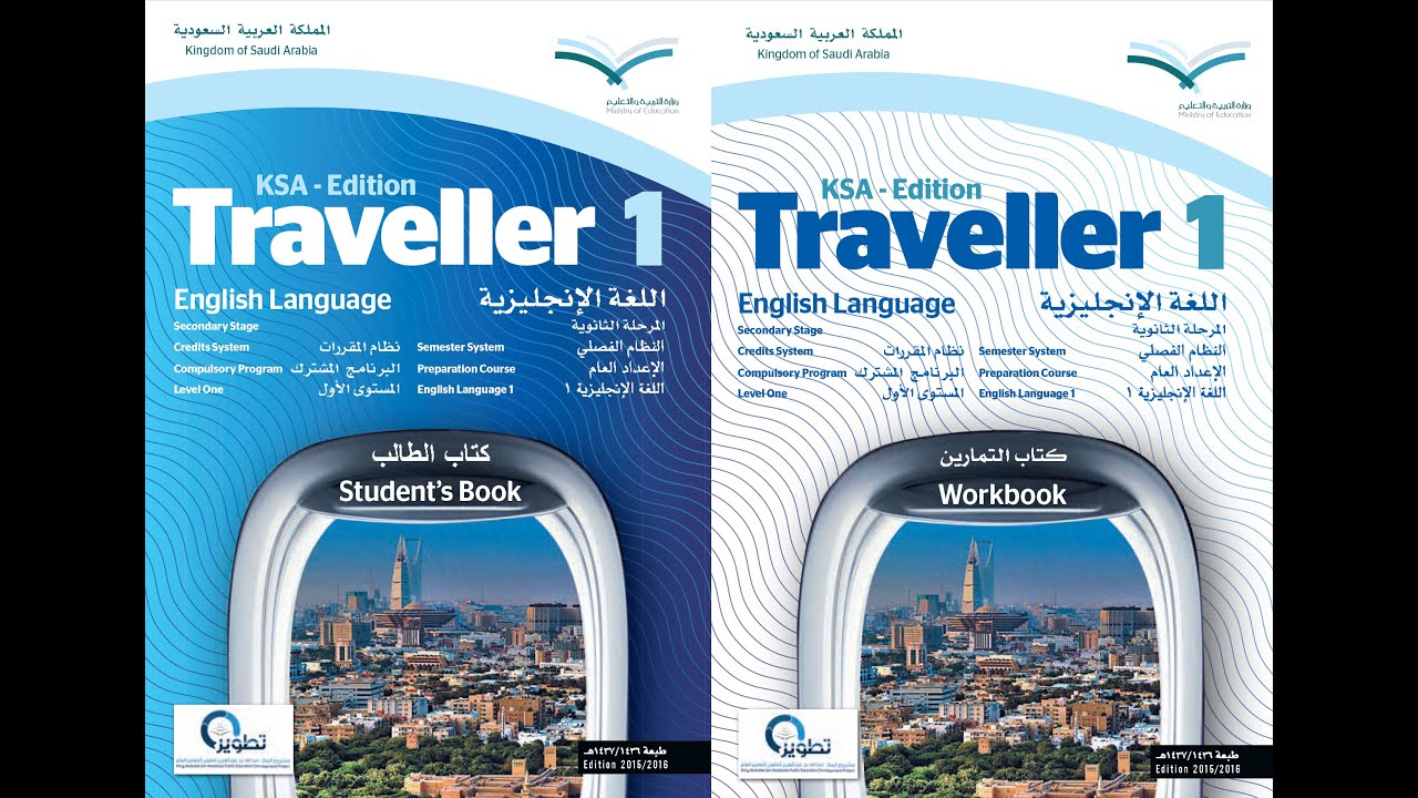 traveller 5 كتاب الطالب
