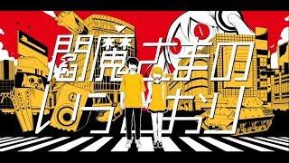 PinocchioP - Whatever Yama Says Goes / ピノキオピー- �...
