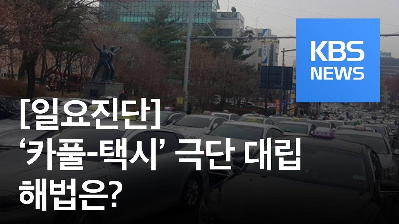 [일요진단] '카풀-택시' 대립…상생 해법은? / KBS뉴스(News)
