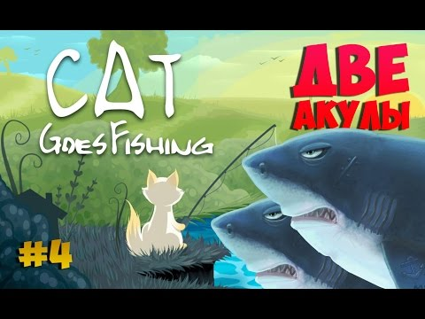 Cat Goes Fishing Две акулы #4