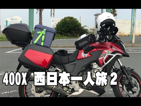 【バイク車載】400Xで西日本一人旅 2(新東名浜松SA→伊良子岬)