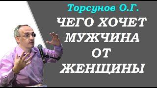 Торсунов О.Г. Чего хочет мужчина от женщины 13.02.2016. Вильнюс