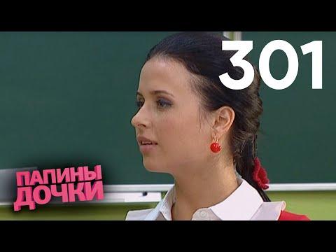 Папины дочки | Сезон 15 | Серия 301