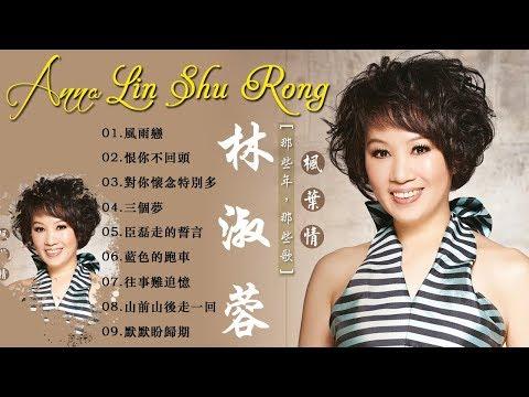 【经典歌曲】林淑容 Anna Lin Shu Rong - Lin Su Rong Songs【風雨戀-恨你不回頭-對你懷念特別多】Hokkien By Lin Shu Rong
