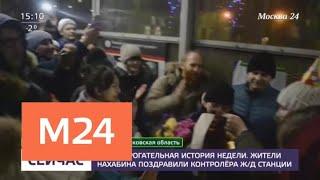 В Нахабине пассажиры трогательно поздравили контролера ж/д станции - Москва 24