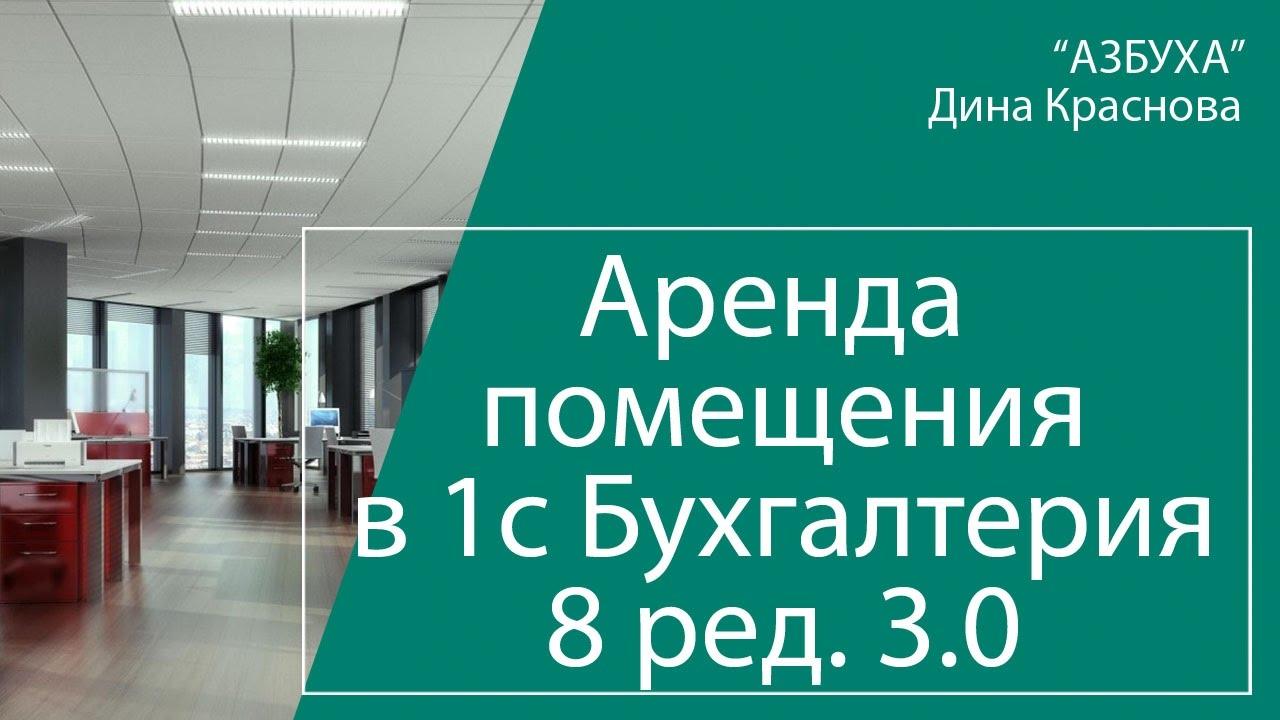 Аренда офиса в бухалерии 1с арендовать офис Конаковский проезд