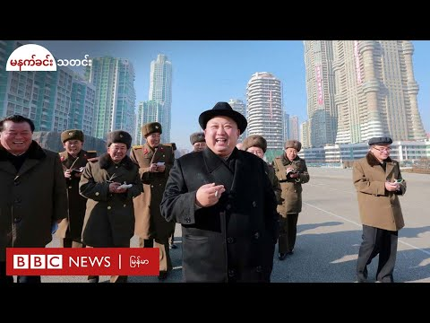 အမေရိကန်ဟာ အဓိက ရန်သူဖြစ်တယ်လို့ မြောက်ကိုရီးယားခေါင်းဆောင် ပြော - BBC News မြန်မာ