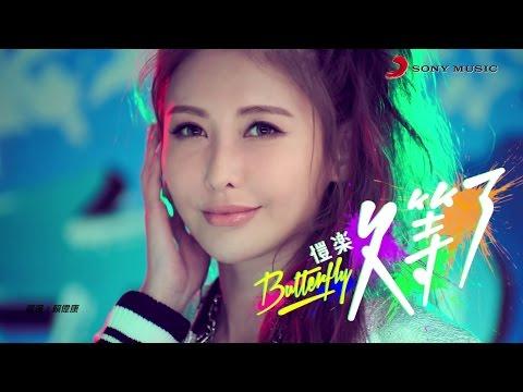 開始線上練舞:久等了(一般版)-愷樂 | 最新上架MV舞蹈影片