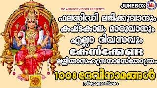 എല്ലാ ദിവസവും കേൾക്കേണ്ട ലളിതാസഹസ്രനാമം |Suprabhatham Song|Lalitha Sahasranamam|Devi Songs