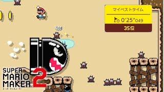 【25秒】ハックンタイムアタック第五弾、マグナムキラーの崖登り! 【マリオメー…