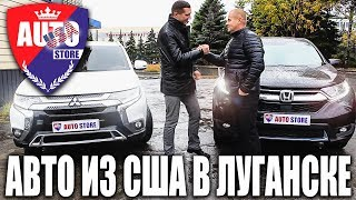 авто из США в Луганске