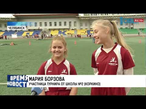 В Челябинске прошел областной турнир по детскому регби