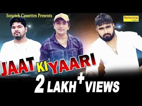 Jaat Ki Yaari ||  Aman Dabas, Ravinder Dagar, Nikhil Khatri || New Haryanvi Song 2017