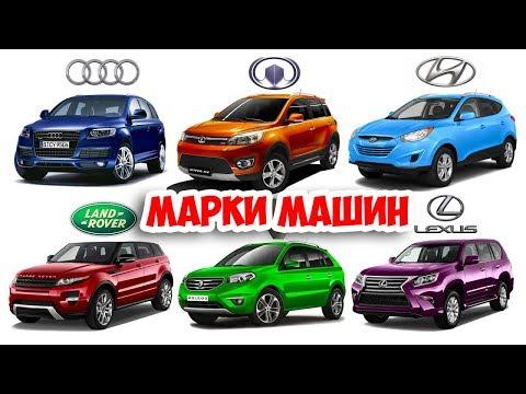 Мультфильм про марки машин