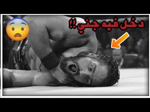 شيلات مصارعة|سيث رولينز دخل فيه جني😥!!|سيث رولينز ضد رومان رينز