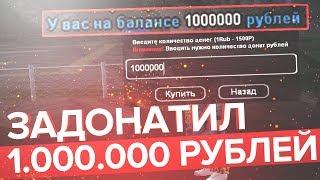 ЗАДОНАТИЛ МИЛЛИОН РУБЛЕЙ! ( CRMP| GTA-RP )