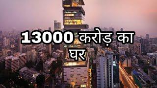 13000 करोड़ का घर मुकेश अंबानी का  || HOUSE of 13000 crore OF MUKESH AMBANI