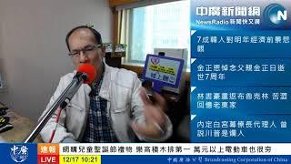 2018 12 17 中廣論壇 鄭村棋時間 巴黎氣候協定細節拍板-台灣的氣候外交在哪裡?