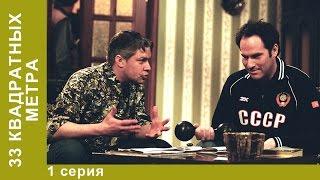 33 Квадратных Метра. 1 Серия. Сериал. Комедия. Амедиа