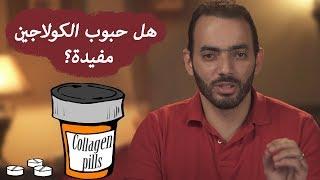 هل حبوب الكولاجين مفيدة؟