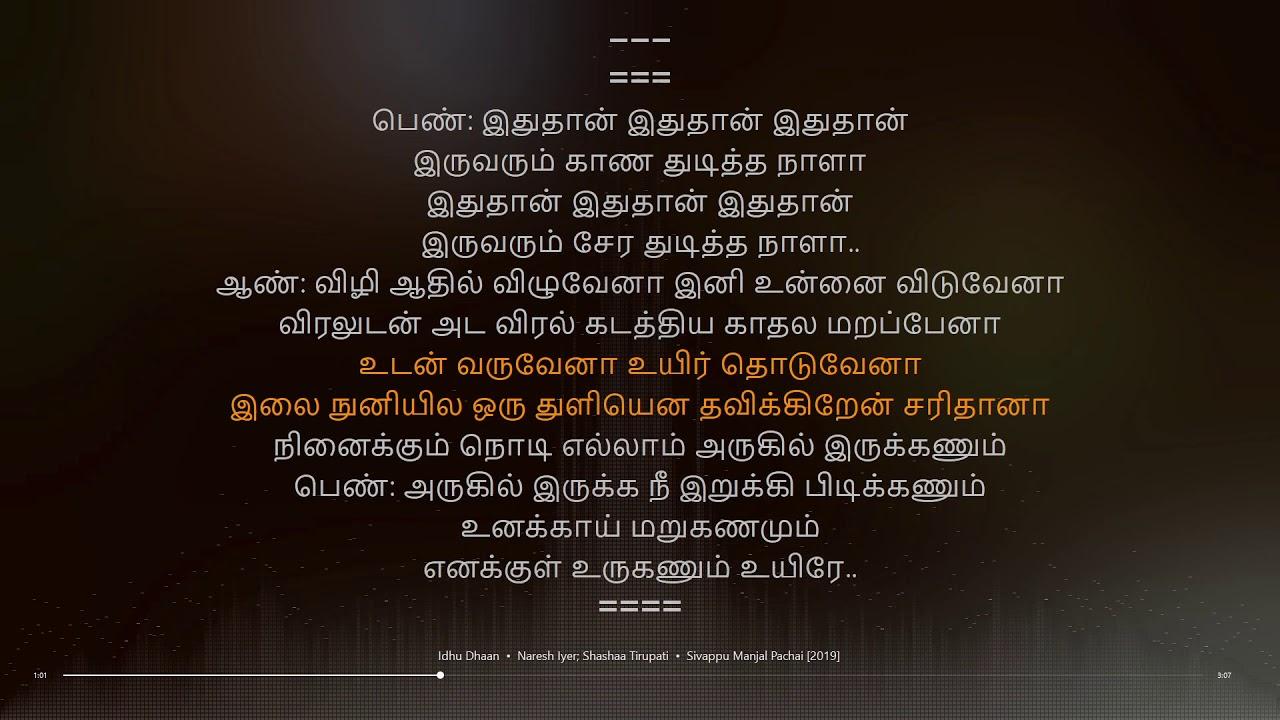 Download Idhu Dhaan   Sivappu Manjal Pachai   Siddhu Kumar   synchronized Tamil lyrics song