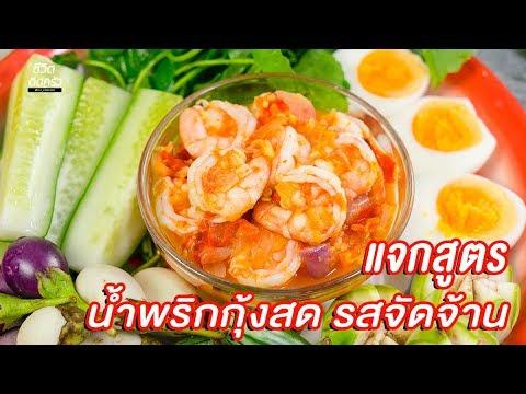 [แจกสูตร] น้ำพริกกุ้งสด - ชีวิตติดครัว