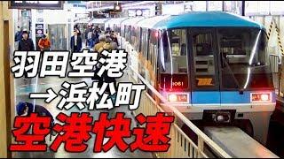 【東京モノレール】驚きの高速走行 空港快速に乗車