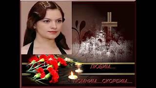 памяти Юнниковой Натальи ( светлая память)