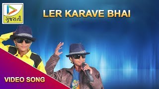 Ler Karave Bhai | D J Raja Babu | Latest Song