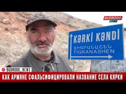 Как армяне сфальсифицировали название села Кярки