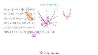 9-D-18/자이스토리/수학Ⅱ/2014실시(A) 10월…