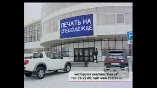 Самый большой светодиодный экран появился в Братске(Самый крупный по размеру светодиодный экран появился в Падуне. Такие диковинки есть только в трех городах..., 2013-12-20T12:46:37.000Z)