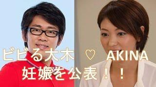 ピン芸人・ビビる大木の嫁、女優・歌手のAKINAが妊娠を公表!! このよ...