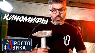Проверяем киномифы   ПРОСТО ФИЗИКА с Алексеем Иванченко
