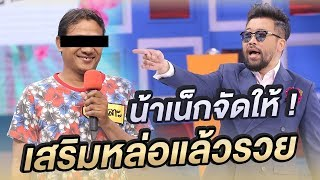 เสริมหล่อรับโชค-งานนี้น้าเน็กลงทุนมาช่วยจัดให้ด้วยตัวเอง-the-price-is-right-thailand
