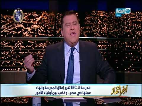 اخر النهار | مدرسةBBC  تغلق عملها بمصر و غضب بين اولياء الامور