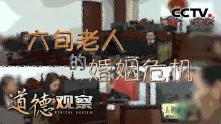 《道德观察(日播版)》 20200605 六旬老人的婚姻危机| CCTV社会与法