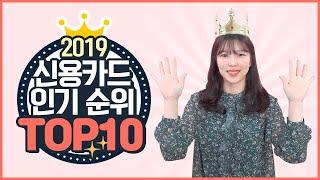 2019 인기 신용카드 TOP10
