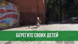 Варя Ивлева - Берегите своих детей (Э. Асадов)
