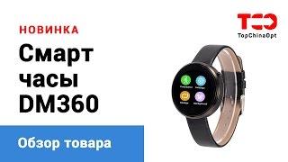 DM360 - смарт часы #обзор от TopChinaOpt(Часы DM360 - это новинка на рынке умной носимой электроники. Китайские производители стали выпускать эту моде..., 2015-08-29T05:10:55.000Z)