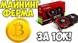 Майнинг ферма за 10к! Сколько майнит видеокарта Geforce 1050 Ti?