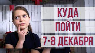 Смотреть видео Куда пойти 7-8 декабря в Санкт-Петербурге онлайн