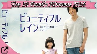 Top 10 Family Japaneses Dramas 2016 (All the Time)